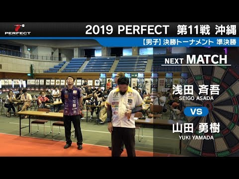 浅田斉吾 VS 山田勇樹【男子準決勝】2019 PERFECTツアー 第11戦 沖縄