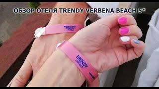 Обзор отеля Trendy Verbena Beach Турция Сиде