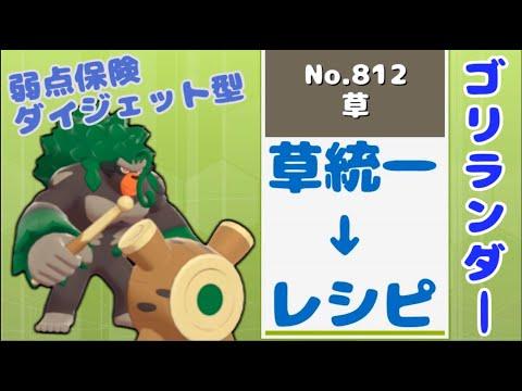 【ゴリランダー】草統一→レシピ page2 【ポケモン剣盾対戦実況】