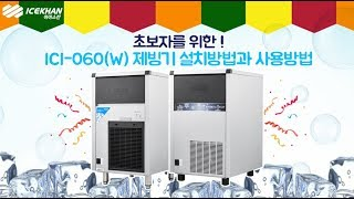 제빙기 설치방법 사용방법 ICI-060(★제품문의 15…