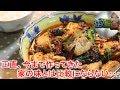 """家で作る""""ごく普通のマーボー豆腐""""が・・・びっくりするほど美味しくなる作り方"""