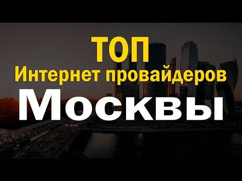 ТОП интернет провайдеров Москвы