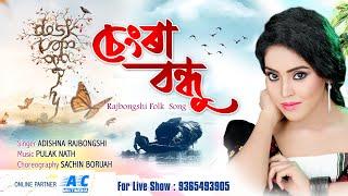 Chengra Bandhu Adishna Rajbongshi Mp3 Song Download