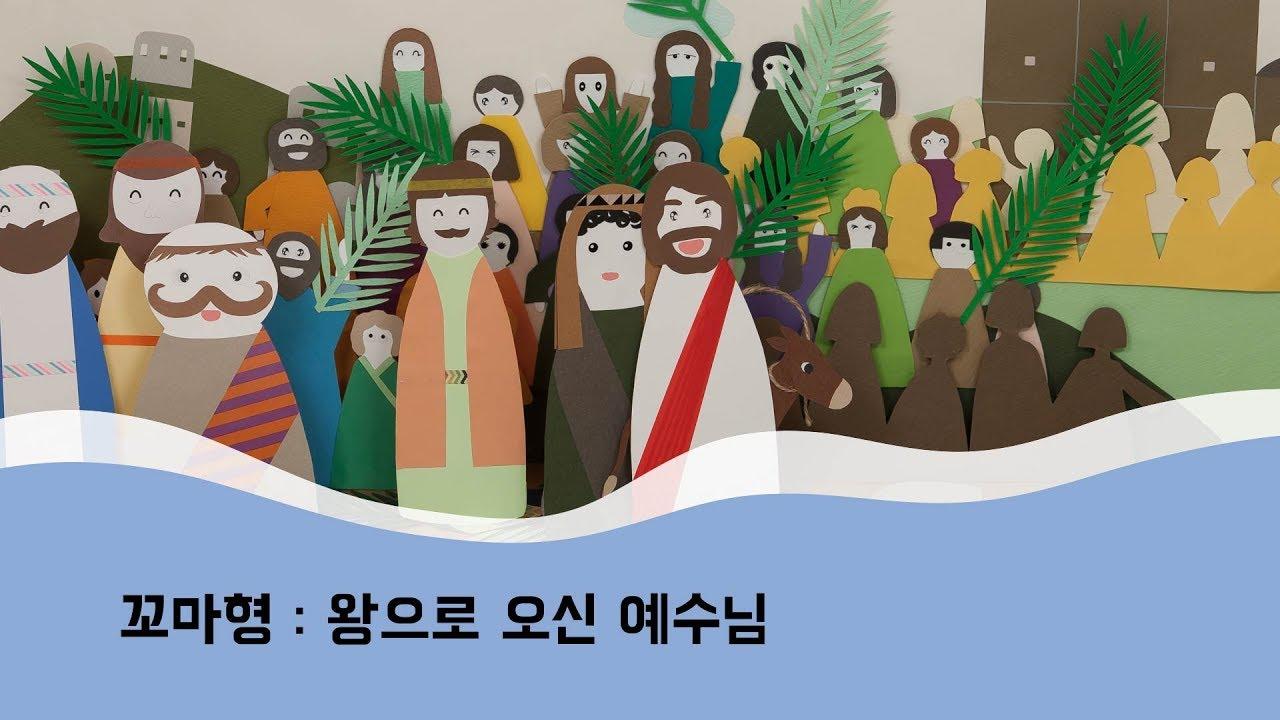 [꼬마형] 왕으로 오신 예수님 - 종려주일/사순절/고난주간/부활절/부활주일/예루살렘입성/종려나무/예수님/나귀