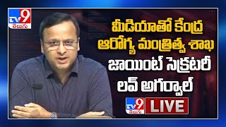 Central Health Ministry Joint Secretary Lav Agarwal Press Meet On Corona Situation LIVE - TV9