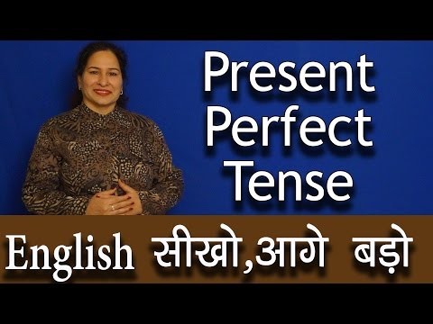 Present Perfect Tense | Tenses in English Grammar with examples in Hindi | Part-7