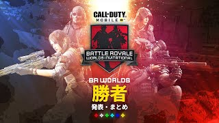 BR Worlds Invitational: 勝者発表&大会まとめ | Call of Duty®: Mobile