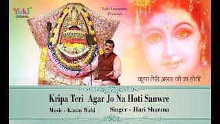 कृपा तेरी अगर जो ना होती साँवरे | New Shyam Bhajan | Hari Sharma | Kritpa Teri | Full HD