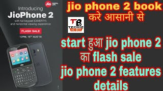 How to Book Jio Phone 2 from FlASH SALe | Today 12 pm | Jio Phone 2 Sale | Techie akc bros