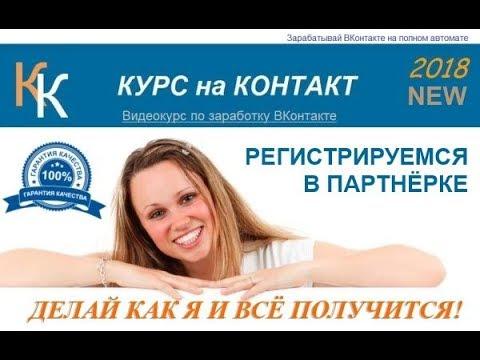 Заработок В Контакте - Курс на Контакт. Регистрируемся в партнёрке.