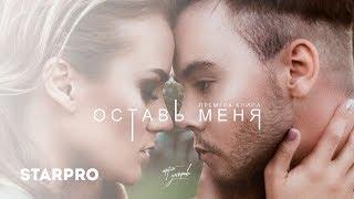 Артём Угляров - Оставь меня