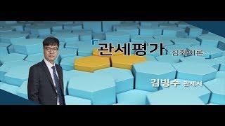 관세사 2차_관세평가(심화이론)_김병수  관세사_OT …
