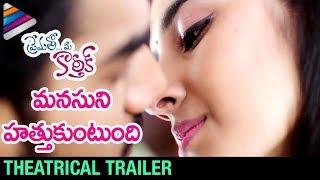 Prematho Mee Karthik Movie Theatrical Trailer   Karithikeya   Simrat   2017 Telugu Movie Trailers
