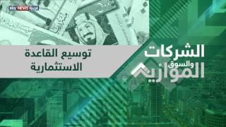 السوق الموازية.. منصة سعودية جديدة لجذب الشركات
