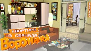 Квартира Воронины IСтроительство [The Sims 4]