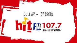 Hit Fm107.7東台灣廣播電台形象廣告-幸福篇