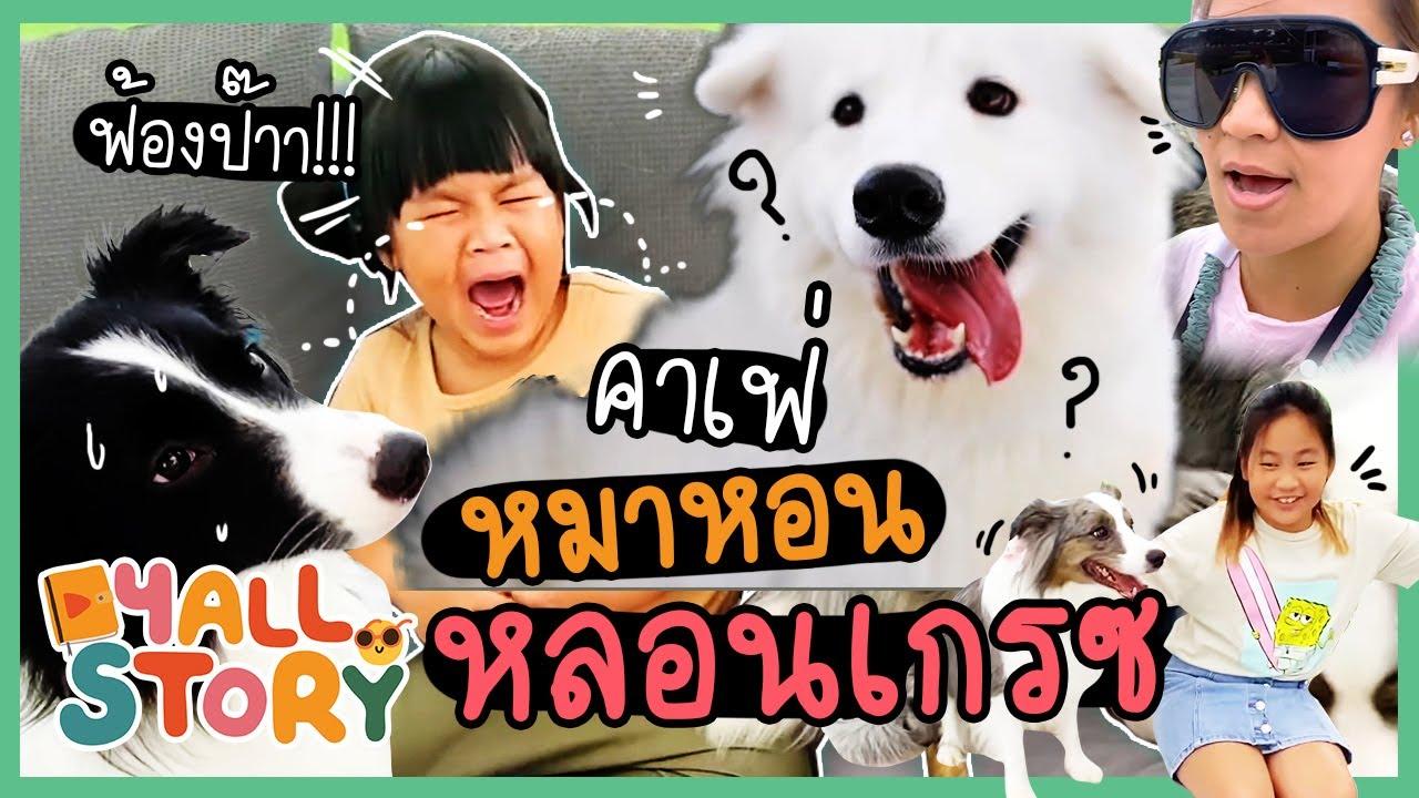 โอ้ย น่ารัก น่าร๊าก..คาเฟ่หมาหอน หลอนออเกรซ !! BLABLABOO : 4 ALL STORY EP.33