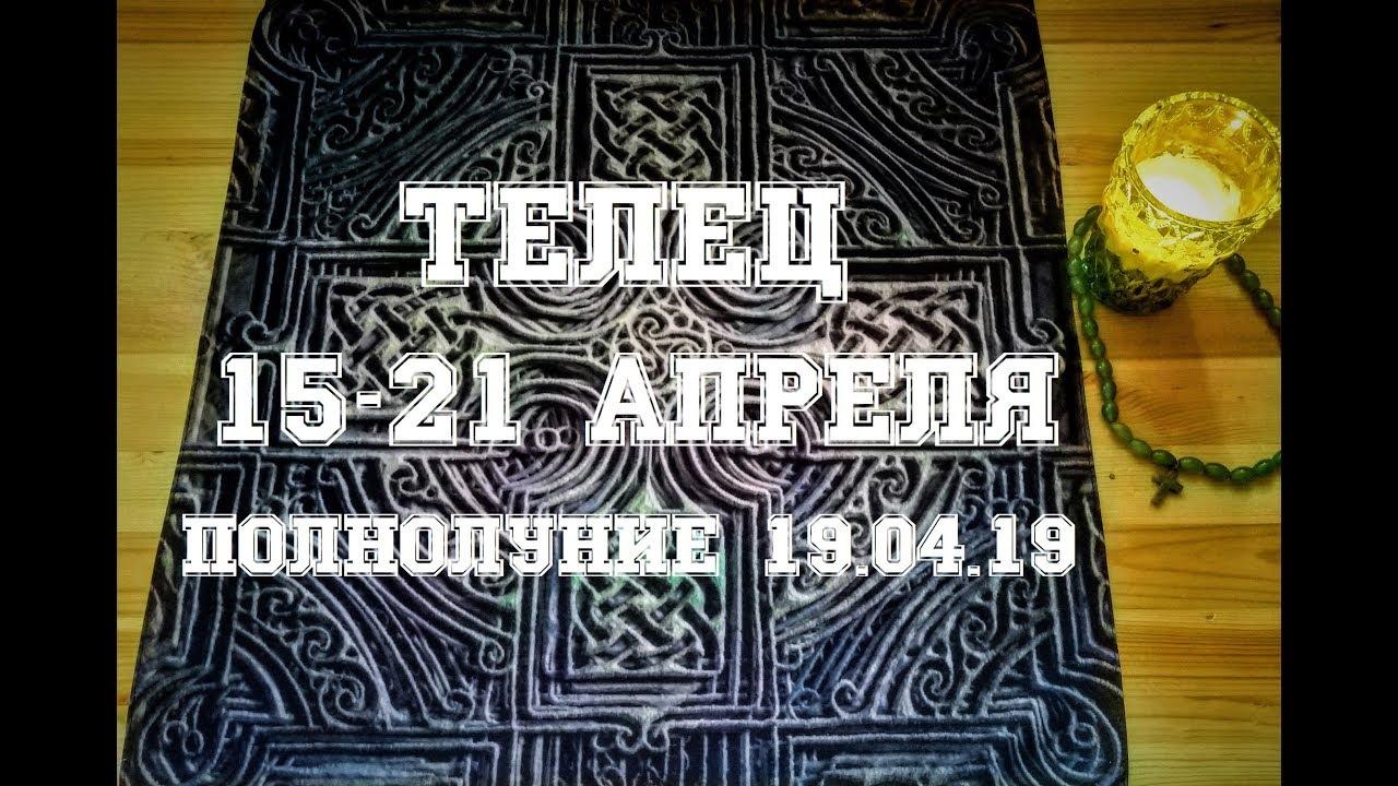 Телец. Таро прогноз на неделю с 15 по 21 апреля. Полнолуние 19 апреля.