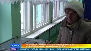 В Хакасии подводят итоги губернаторских выборов
