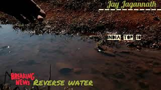 Reverse water in Chhattisgarh Ulta Pani attractive tourism place in India top place in india