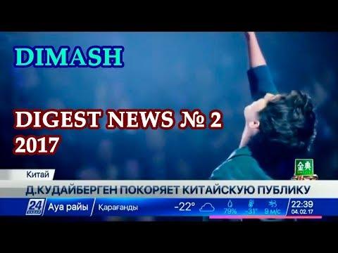 ДИМАШ / DIMASH - Подборка Новостей №2 / Digest News №2 (архив/archive) 2017 (SUB)