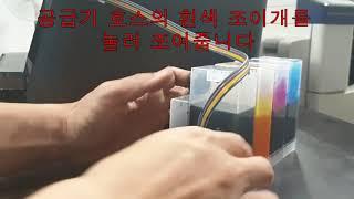 무한잉크 프린터 복합기 리필잉크 충전 잉크보충 Hp81…