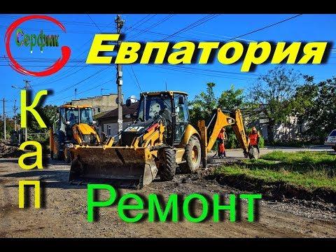 В Евпатории полным ходом идет капитальный ремонт сразу шести улиц часть 1