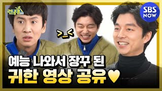 SBS [Running Man] - Nine suspects, and their charges are?