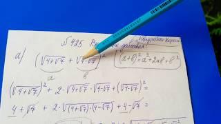 425 Алгебра 8 класс, Тема свойства Квадратного корня выполните действия