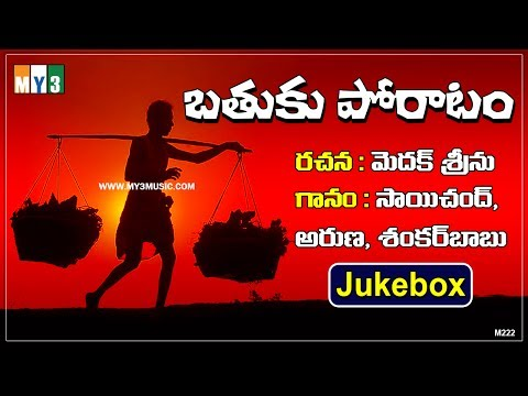MOST POPULAR TELANGANA FOLK SONGS - BATHUKU PORATAM - TELANGANA JANAPADALU VIDEO SONGS IN TELUGU