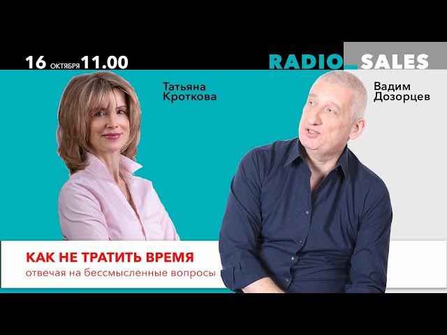 Radio_Sales #3 Как не тратить время, отвечая на бессмысленные вопросы