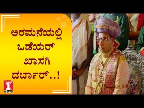 ಅರಮನೆಯಲ್ಲಿ ಒಡೆಯರ್ ಖಾಸಗಿ ದರ್ಬಾರ್..! | Mysuru Royal Durbar | Mysuru Dasara