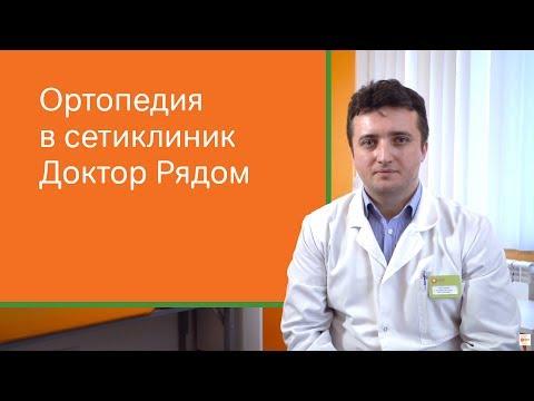 Отек голеностопного сустава: причины, лечение
