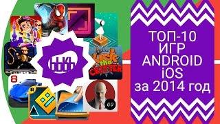 ТОП-10 игр за 2014 год на Android и iOS [ ВоЧтоЖеПоиграть!? ]