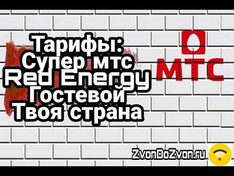 Тарифы МТС без ежемесячной платы - Супер МТС, Red Energy, Гостевой и Твоя Страна
