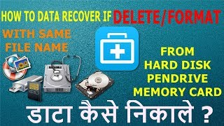 How to recover Data after format/Delete with File Name
