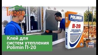 Клей для систем утепления Polimin П-20(, 2014-11-24T09:26:21.000Z)