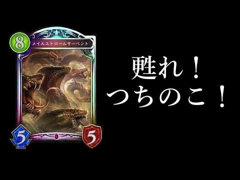 【シャドウバース】実況動画:復活のメイルストロームサーペントでランクマッチ!!【Shadowverse】