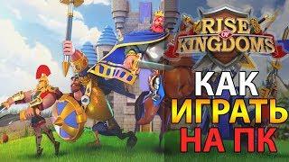 ⚔️ Как играть в Rise of Kingdoms на ПК? 🤔 Гайд по установке стратегии Рассвет цивилизаций