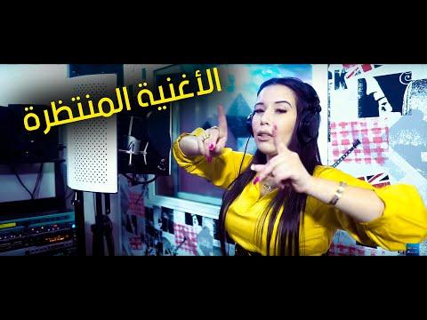 Cheba Nour 2019 Ft Dj Bilel ( Tedou W Tjibou Lhadra - خدمتهم غي تشوطين )