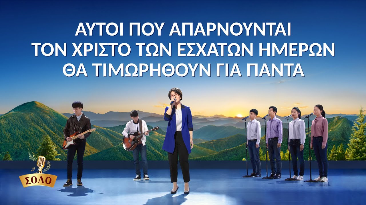 Τραγούδια του ευαγγελίου | Αυτοί που απαρνούνται τον Χριστό των εσχάτων ημερών θα τιμωρηθούν για πάντα