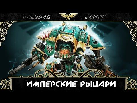 Warhammer: Что это и как в него играют?