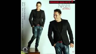 """Naser Zeynali  - """"Eshghe Man Kiye"""" (AUDIO)"""