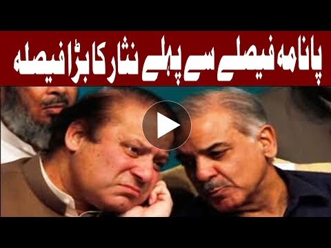 Nwaz Sharif efforts to appease Chaudhry Nisar fail - Headlines- 03:00 PM - 22 July 2017