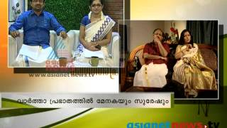 Interview: Actress Menaka and Suresh Kumar :Onam special interview