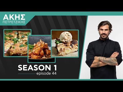 Kitchen Lab - Επεισόδιο 44 - Σεζόν 1   Άκης Πετρετζίκης