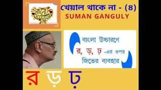 Purono Kolkatar Golpo- Mind Your Pronunciation (Kheyal Thake Na 4)