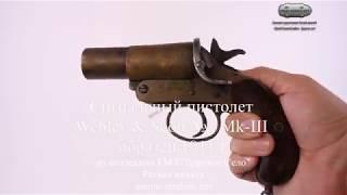 Сигнальний пістолет Webley & Scott №1 Mk-III зразок 1911 р. Ракетниця