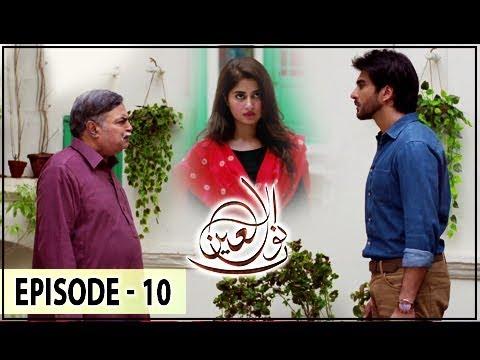 Noor Ul Ain Ep 10 - Sajal Aly - Imran Abbas - Top Pakistani Drama