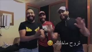 اغنية محمود التركي 😍 اريد اشرد بيك 2018 😍 تعال